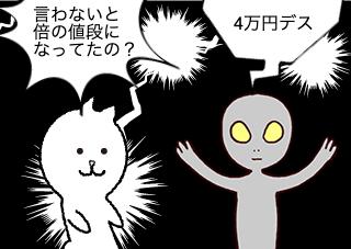 4コマ漫画「家電量販店は怖い」の4コマ目