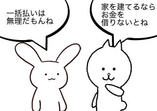 4コマ漫画「ネット銀行の罠!」の1コマ目
