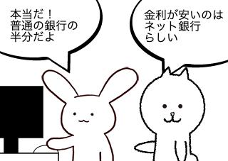 4コマ漫画「ネット銀行の罠!」の2コマ目