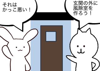 4コマ漫画「風除室はかわいくない」の2コマ目