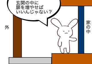 4コマ漫画「風除室はかわいくない」の3コマ目
