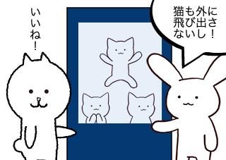 4コマ漫画「風除室はかわいくない」の4コマ目