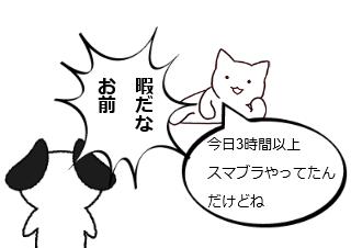 4コマ漫画「勝てない(大乱闘)」の2コマ目