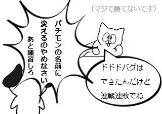 4コマ漫画「勝てない(大乱闘)」の3コマ目