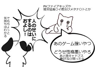4コマ漫画「勝てない(大乱闘)」の4コマ目