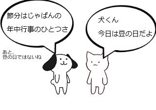 4コマ漫画「せつぶん」の1コマ目