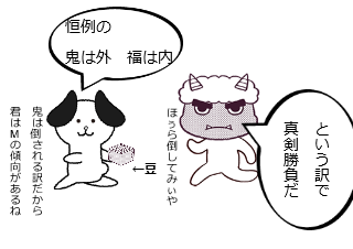 4コマ漫画「せつぶん」の2コマ目