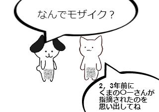 4コマ漫画「修正版」の1コマ目