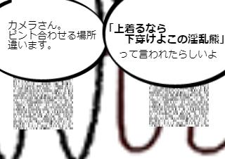 4コマ漫画「修正版」の2コマ目