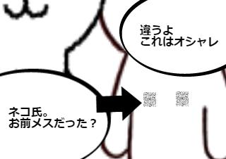 4コマ漫画「修正版」の3コマ目