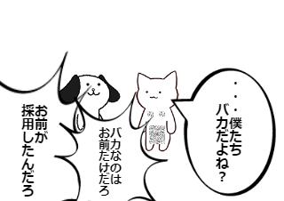 4コマ漫画「修正版」の4コマ目