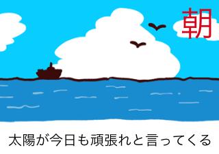 4コマ漫画「晴れた日」の1コマ目