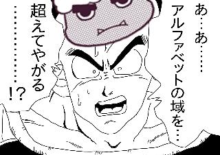 4コマ漫画「Z戦士」の4コマ目