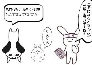 4コマ漫画「円周率」の1コマ目