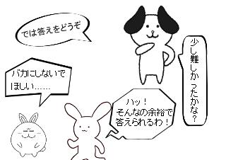 4コマ漫画「円周率」の3コマ目