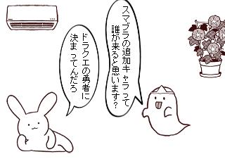 4コマ漫画「スマブラ新キャラ予想」の1コマ目