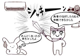 4コマ漫画「スマブラ新キャラ予想」の4コマ目