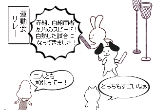4コマ漫画「バトンの持ち方」の1コマ目