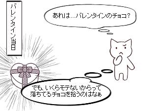 4コマ漫画「天使と悪魔」の1コマ目
