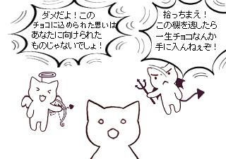4コマ漫画「天使と悪魔」の2コマ目