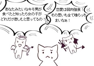 4コマ漫画「天使と悪魔」の3コマ目