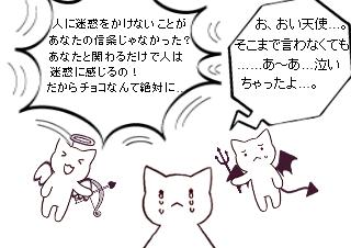 4コマ漫画「天使と悪魔」の4コマ目