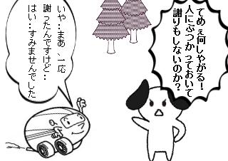 4コマ漫画「喧嘩両成敗」の2コマ目
