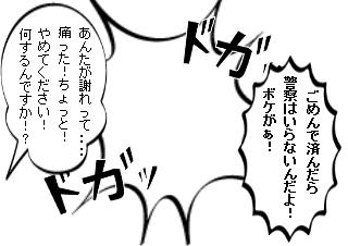 4コマ漫画「喧嘩両成敗」の3コマ目
