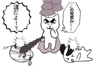 4コマ漫画「喧嘩両成敗」の4コマ目