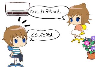 4コマ漫画「シスコン」の1コマ目