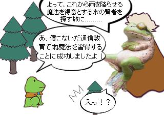 4コマ漫画「始まらない冒険」の2コマ目