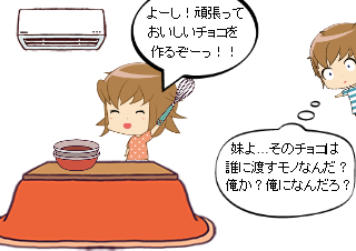 4コマ漫画「シスコン その2」の1コマ目