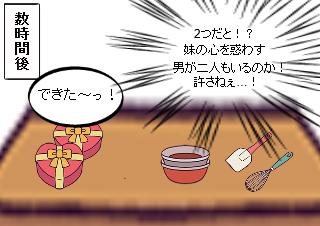 4コマ漫画「シスコン その2」の2コマ目