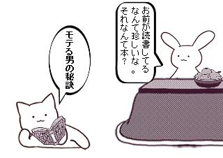 4コマ漫画「モテる秘訣」の1コマ目