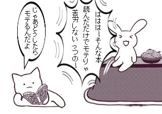 4コマ漫画「モテる秘訣」の2コマ目
