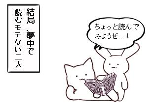 4コマ漫画「モテる秘訣」の4コマ目