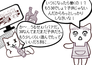 4コマ漫画「30歳はまだ子ども」の3コマ目