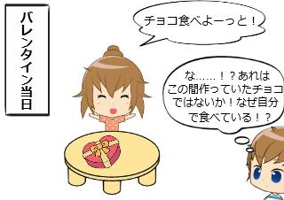 4コマ漫画「シスコン その3」の1コマ目