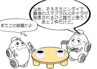 4コマ漫画「最後のスマブラDLCキャラ予想」の1コマ目