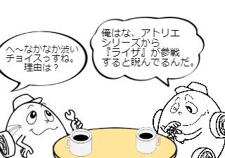4コマ漫画「最後のスマブラDLCキャラ予想」の2コマ目