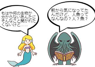4コマ漫画「人魚って何者?」の1コマ目