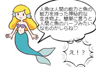 4コマ漫画「人魚って何者?」の2コマ目