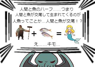 4コマ漫画「人魚って何者?」の3コマ目