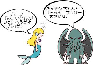 4コマ漫画「人魚って何者?」の4コマ目