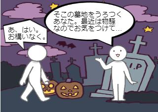 4コマ漫画「物騒な夜道」の1コマ目