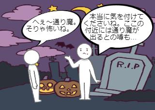 4コマ漫画「物騒な夜道」の2コマ目