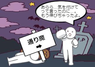 4コマ漫画「物騒な夜道」の4コマ目