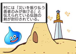 4コマ漫画「強くてニューゲーム」の1コマ目