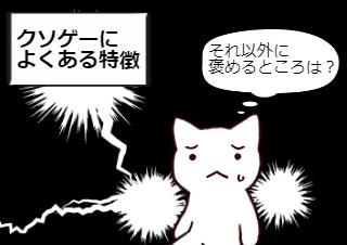 4コマ漫画「クソゲーあるある」の4コマ目