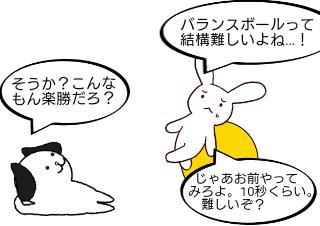4コマ漫画「バランスボールの達人」の1コマ目